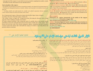 Extended Registraion Deadline Call for papers topics:Third international congress of 'Research on Imam Ali(A.S)