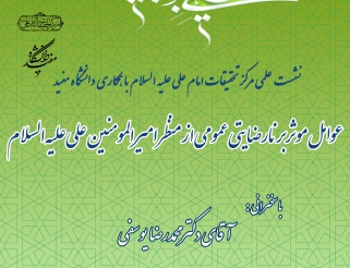 Scientific meeting of Imam Ali Research Center in cooperation with the University of Mofid Qom.