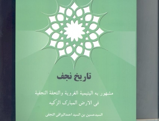 The translation of the Najaf History Book was published by Imam Ali Research center