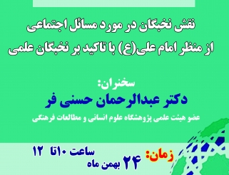 Joint Scientific Meeting of Imam Ali Research Center with the University of Mufid Qom